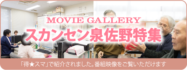 MOVIE GALLERYスカンセン泉佐野特集